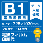 電飾看板用 B1(728×1030mm) 電飾フィルム 印刷費 (屋内用) ※1枚分