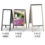 木目調和風A型看板 しゃらく シート貼込タイプ 種別(&カラー):F-609 (枯焼杉) (Sharaku-F-609-Sugi)