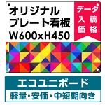 オリジナルプレート看板 (印刷費込み) W600×H450 エコユニボード