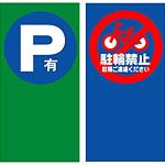マルチポップサイン用 面板のみ P 有 M-3 (42440M-3)
