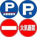 ロードポップサイン用 面板のみ 駐車禁止 R-8 (42439R-8)