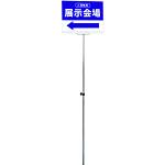 手持ち看板 プラカードポール A3サイズ 白板タイプ (PCPAP-A3Y)