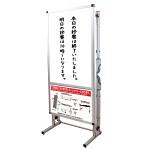 サポートメッセージ 屋内直立T型看板 ストレッチャータイプ ショートタイプ ホワイトボードタイプ (SPM-STANKA-WB)