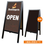 リムーバブルA型マジカルボード Boulangerie OPEN (69726)