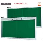 KU型屋外掲示板 壁付け 幕板なし グリーン 外形寸法:W1260×D105×H955 (KU912-708)