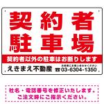 契約者駐車場 赤文字 デザインB  オリジナル プレート看板 W450×H300 エコユニボード