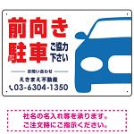 前向き駐車ご協力下さい 駐車場 オリジナル プレート看板 W450×H300 エコユニボード