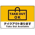 TAKEOUT OK テイクアウト承ります 手提げ袋デザイン オリジナルプレート看板 イエロー W450×H300 エコユニボード (SP-SMD337-45x30U)