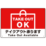 TAKEOUT OK テイクアウト承ります 手提げ袋デザイン オリジナルプレート看板 レッド W450×H300 エコユニボード (SP-SMD339-45x30U)