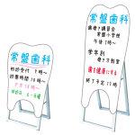 ポップルスタンド看板 シルエット 歯形 小 ホワイト (PPSKSL45x60K-DEN-W)