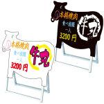 ポップルスタンド看板 横型 シルエット 牛形 ホワイト (PPSKSL60x45K-USIY-W)
