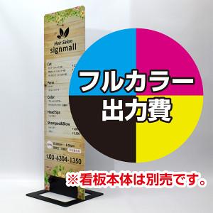 フラットパネルスタンド用面板(アルミ複合板5mm厚) 寸法(W370×H1200)+片面印刷