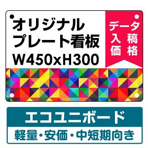 オリジナルプレート看板 (印刷費込み) W450×H300 エコユニボード