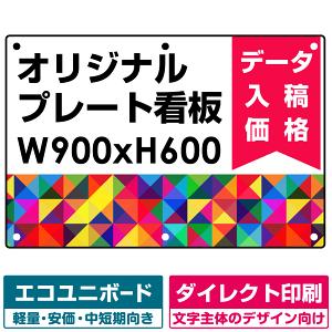 オリジナルプレート看板 (印刷費込) 600×900 エコユニボード (ダイレクト印刷) (角R・穴6)