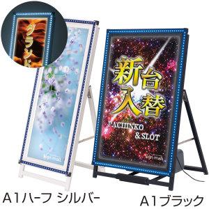 LED型 A型看板 フラッシュA ロータイプ 片面 屋外用 サイズ/カラー:A1/シルバー (56967A1S)