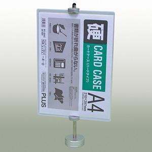 ポップスタンド A4サイズ縦対応 POP-40