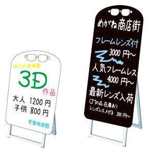ポップルスタンド看板 シルエット メガネ形 小 ホワイト (PPSKSL45x60K-GLS-W)