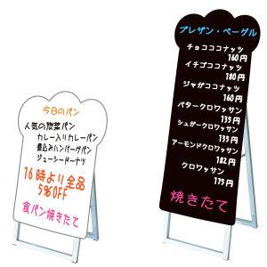 ポップルスタンド看板 シルエット パンのシルエット形 小 ブラック (PPSKSL45x60K-PAN-B)